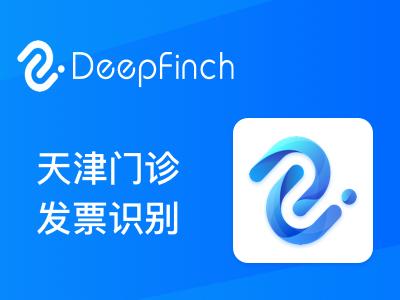天津门诊发票OCR识别API-深源恒际Deepfinch【医疗发票智能识别】