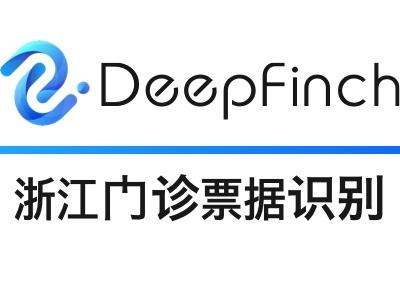 【登高特惠】浙江门诊发票OCR识别API-深源恒际Deepfinch【医疗发票智能识别】