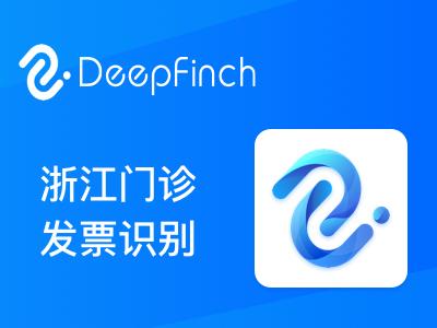 浙江门诊发票OCR识别API-深源恒际Deepfinch【医疗发票智能识别】