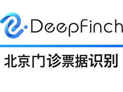 北京门诊发票OCR识别API-深源恒际Deepfinch【医疗发票智能识别】