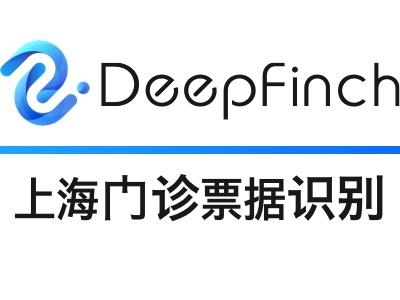 【11.11打折】上海门诊发票OCR识别API-深源恒际Deepfinch【医疗发票智能识别】
