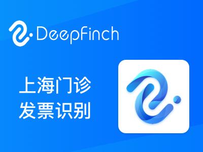 上海门诊发票OCR识别API-深源恒际Deepfinch【医疗发票智能识别】