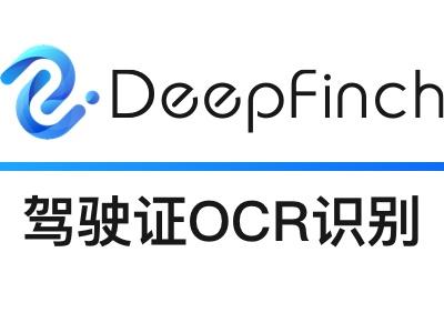 驾驶证OCR识别API-驾驶证关键信息提取-深源恒际Deepfinch【图像识别】