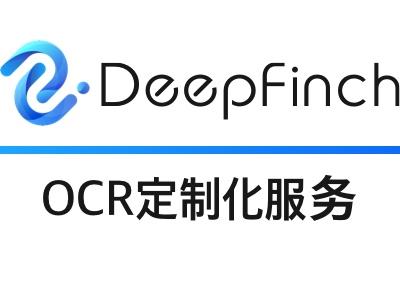 DFService:深源恒际Deepfinch OCR API服务 [AI高度定制化OCR服务]
