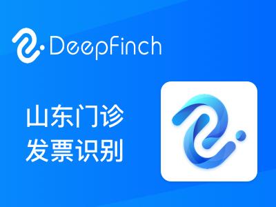 山东门诊发票OCR识别API-深源恒际Deepfinch【医疗发票智能识别】