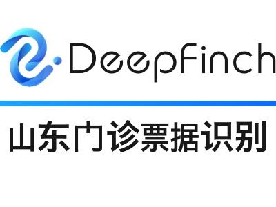 【11.11打折】山东门诊发票OCR识别API-深源恒际Deepfinch【医疗发票智能识别】