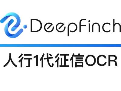 人行1代征信报告OCR识别API-提交征信报告任务异步接口【个人征信报告解析】