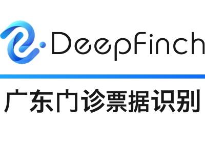 广东门诊发票OCR识别API-深源恒际Deepfinch【医疗发票智能识别】