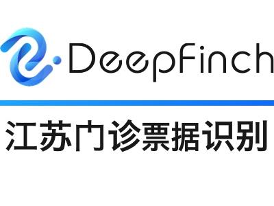 【11.11打折】江苏门诊发票OCR识别API-深源恒际Deepfinch【医疗发票智能识别】