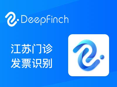 江苏门诊发票OCR识别API-深源恒际Deepfinch【医疗发票智能识别】