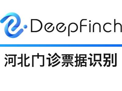 【11.11打折】河北门诊发票OCR识别API-深源恒际Deepfinch【医疗发票智能识别】