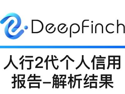人行2代征信报告OCR识别API-查询征信报告识别结果【个人信用报告解析】