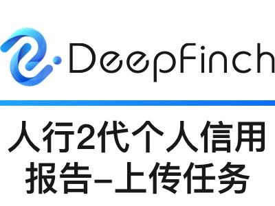 人行2代征信报告OCR识别API-提交任务【个人信用报告解析】