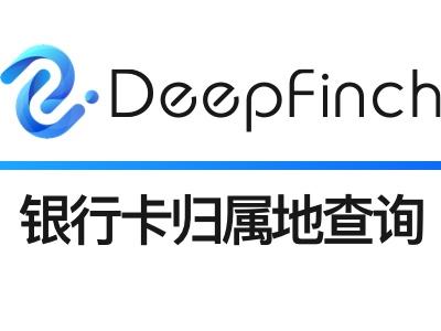【11.11打折】银行卡归属地查询-银行卡类型查询