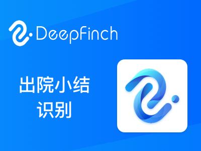 出院小结识别-出院记录出院诊断-深源恒际Deepfinch【医疗发票智能识别】