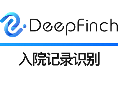 【11.11打折】入院记录识别API-入院病史查询-深源恒际Deepfinch【医疗发票智能识别】