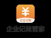 企业记账管家财务管理软件