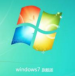 Windows 7 旗舰版 64位 中文版(<em>不</em>含激活码)