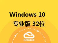 Windows 10 专业版 32位 中文版(不含激活码)