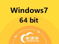 Windows 7 专业版 64位 中文版(不含激活码)
