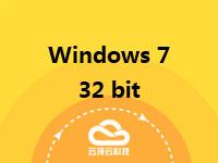 windows 7 企业版 中文版 32位(不含激活码)