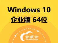 Windows 10 企业版 64位 中文版(不含激活码)
