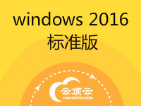 Windows Server 2016 64位  标准版