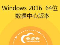 Windows Server 2016 数据中心版本 64位