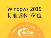 Windows Server 2019 标准版本 64位