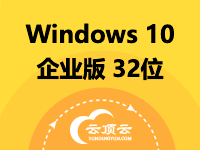 Windows 10 企业版 32位 中文版(不含激活码)