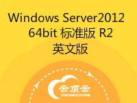 Windows Server 2012 标准版 64位 R2 英文版