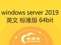 windows Server 2019 英文 标准版 64位