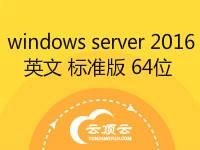 windows Server 2016 英文 标准版 64位