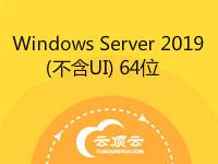 windows server 2019 标准版(不含UI) 64位