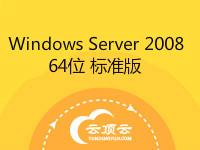 Windows Server 2008 64位 标准版
