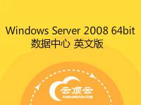 Windows Server 2008 数据中心 英文版 64位
