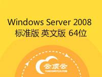 Windows Server 2008     标准版 英文版 64位