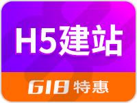 【网站定制】网站建设|H5响应式网站建设|网站设计制作服务