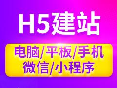 H5品牌站群系统【城市分站 一键开通】