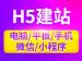 H5品牌站群<em>系统</em>【城市分站 <em>一</em><em>键</em>开通】