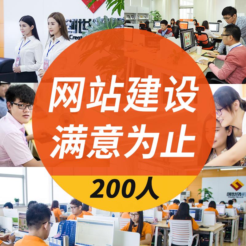 【全能网站建设】一对一设计电脑+手机+微信2000元,续费450/年