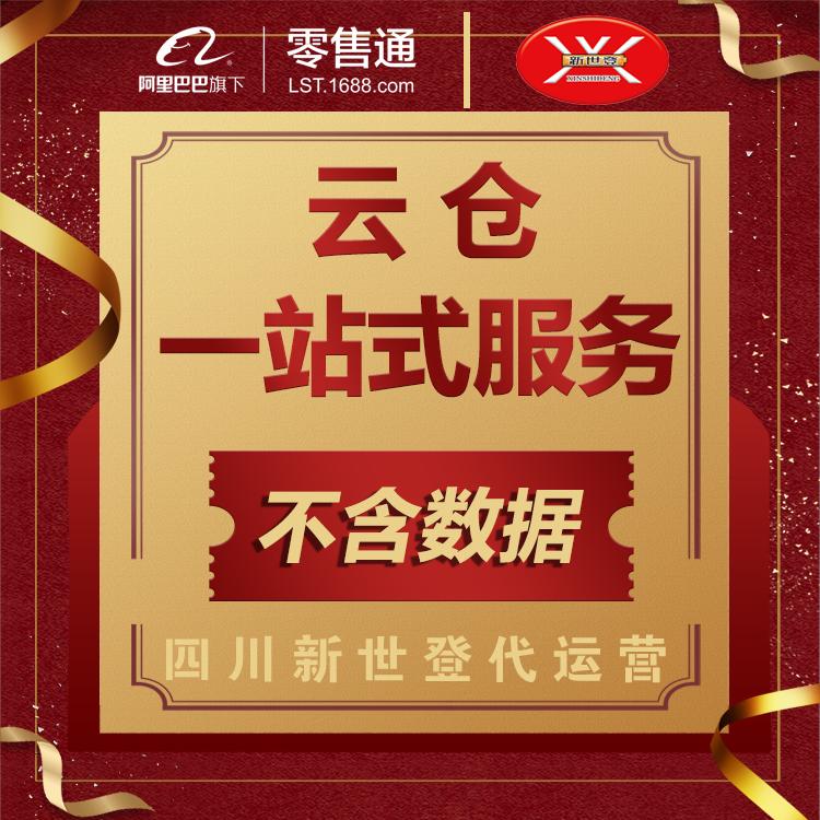 云仓一站式服务(不含数据)- 四川省+ 重庆+陕西省+云南省+贵州省