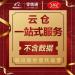 云仓一站式服务(不含数据)- 四川省+ <em>重庆</em>+陕西省+云南省+贵州省
