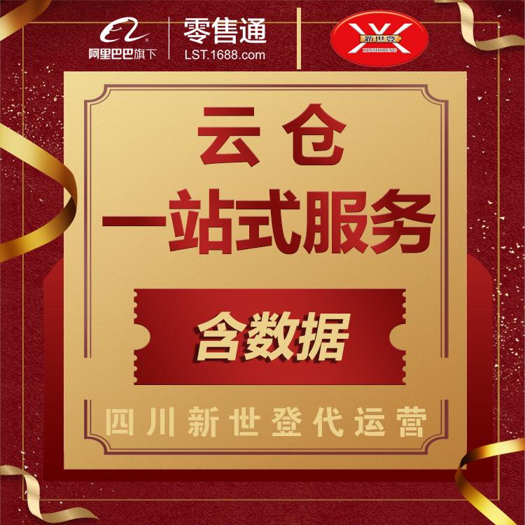 云仓一站式服务(含数据)- 四川省+ 重庆+陕西省+云南省+贵州省