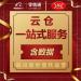 云仓一站式服务(含数据)- 四川省+ <em>重庆</em>+陕西省+云南省+贵州省