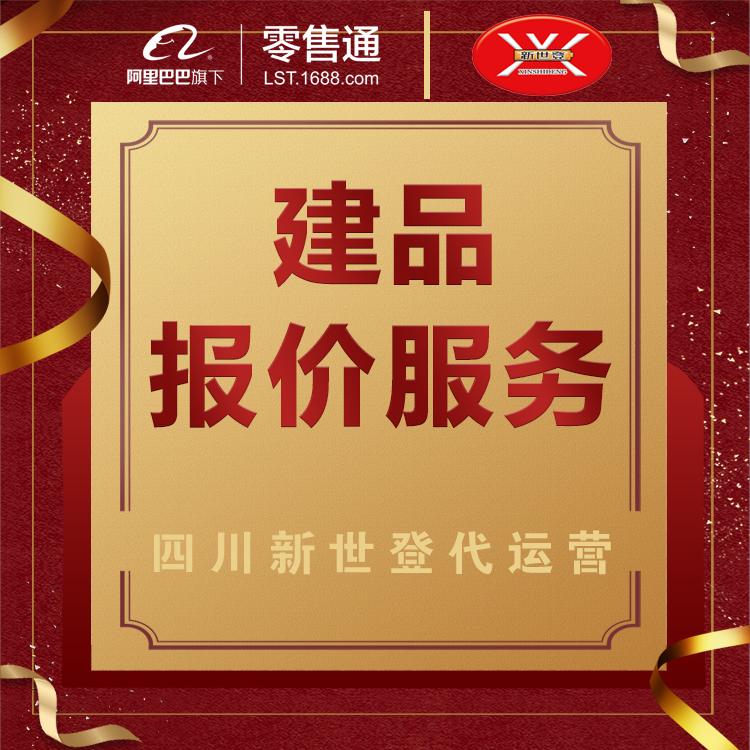 建品报价服务- 四川省+ 重庆+陕西省+云南省+贵州省