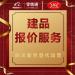建品报价服务- 四川省+ <em>重庆</em>+陕西省+云南省+贵州省