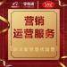 营销运营服务- 四川省+ <em>重庆</em>+陕西省+云南省+贵州省