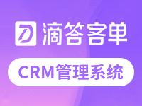 CRM系统,客户关系管理系统,滴答客单CRM系统