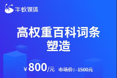 【高权重百科词条塑造】软文新闻发布推广整合营销百科词条企业品牌背书